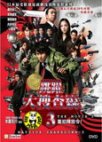 Bayside Shakedown 3 (2010) (Region 3 DVD) (English Subtitled) Japanese movie