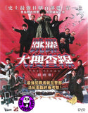 Bayside Shakedown: The Final (2012) (Region 3 DVD) (English Subtitled) Japanese movie a.k.a. Odoru daisosasen The final Aratanaru kibo