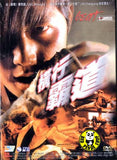 Beat (2006) (Region Free DVD) (English Subtitled) Korean movie