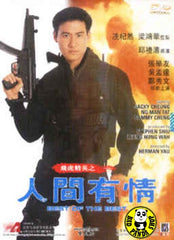 Best of the Best 人間有情 (1991) (Region Free DVD) (English Subtitled)
