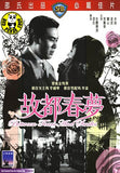 Between Tears & Smiles (1963) (Region 3 DVD) (English Subtitled) (Shaw Brothers)