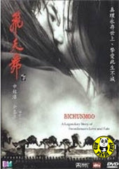 Bichunmoo (2000) (Region Free DVD) (English Subtitled) Korean movie