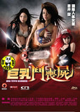 Big Tits Zombie (2011) (Region 3 DVD) (English Subtitled) Japanese movie