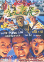 Bio Zombie (1998) (Region Free DVD) (English Subtitled)