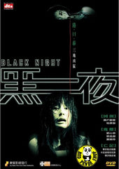 Black Night (2005) (Region Free DVD) (English Subtitled)