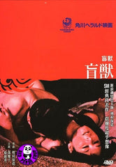 Blind Beast (1969) (Region 3 DVD) (English Subtitled) Japanese movie