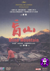 Blind Mountain (2007) (Region 3 DVD) (English Subtitled)