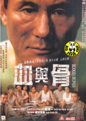 Blood & Bones (2004) (Region 3 DVD) (English Subtitled) Japanese movie