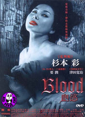 Blood (2009) (Region 3 DVD) (English Subtitled) Japanese movie