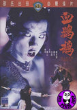 Bloody Parrot (1981) (Region 3 DVD) (English Subtitled) (Shaw Brothers)