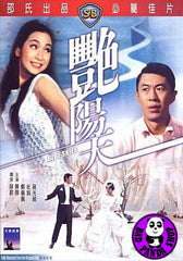 Blue Skies (1967) (Region 3 DVD) (English Subtitled) (Shaw Brothers)