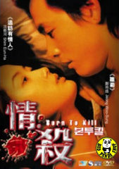 Born To Kill (2006) (Region Free DVD) (English Subtitled) Korean movie