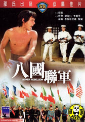 Boxer Rebellion (1975) (Region 3 DVD) (English Subtitled) (Shaw Brothers)