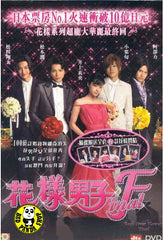 Boys Over Flowers Final (2008) (Region 3 DVD) (English Subtitled) Japanese movie aka Hana Yori Dango: Final