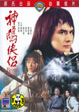 Brave Archer & His Mate (1982) (Region 3 DVD) (English Subtitled) (Shaw Brothers)