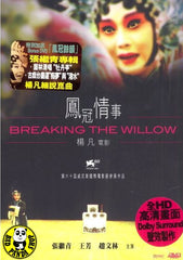 Breaking The Willow (2010) (Region Free DVD) (English Subtitled)