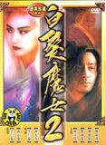 The Bride With White Hair 2 (1993) (Region Free DVD) (English Subtitled)