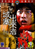 Brothers From The Walled City (1982) (Region 3 DVD) (English Subtitled) (Shaw Brothers)