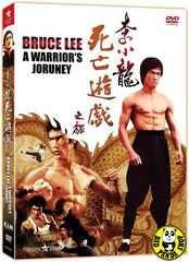 Bruce Lee - A Warrior's Journey (Region 3 DVD) (English Subtitled) Digitally Remastered