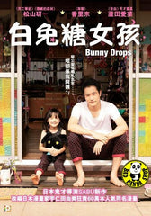 Bunny Drop (2011) (Region 3 DVD) (English Subtitled) Japanese movie a.k.a. Usagi drop
