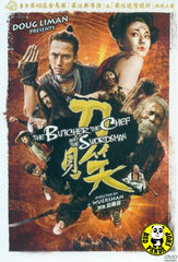 The Butcher, The Chef and the Swordsman (2011) (Region 3 DVD) (English Subtitled)