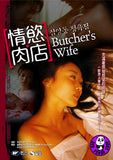 Butcher's Wife (2005) (Region Free DVD) (English Subtitled) Korean movie