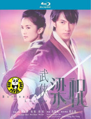 Butterfly Lovers Blu-ray (2008) (Region Free) (English Subtitled)