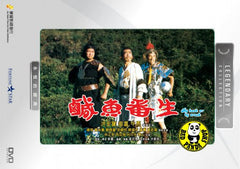 By Hook Or By Crook (1980) (Region Free DVD) (English Subtitled) (Legendary Collection)
