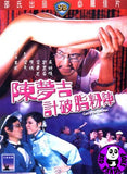 Carry On Con Men (1975) (Region 3 DVD) (English Subtitled) (Shaw Brothers)