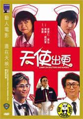 Carry On Doctors & Nurses (1985) (Region 3 DVD) (English Subtitled) (Shaw Brothers)