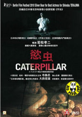 Caterpillar (2010) (Region 3 DVD) (English Subtitled) Japanese movie