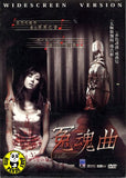 Cello 冤魂曲 (2005) (Region 3 DVD) (English Subtitled) Korean movie