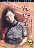 Center Stage 阮玲玉 (1992) (Region Free DVD) (English Subtitled) Digitally Remastered