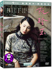 Center Stage 阮玲玉 (1992) (Region 3 DVD) (English Subtitled) Digitally Remastered