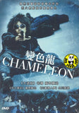 Chameleon (2008) (Region 3 DVD) (English Subtitled) Japanese movie