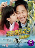 Champ (2012) (Region 3 DVD) (English Subtitled) Korean movie