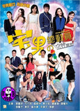 Chase Our Love (2011) (Region Free DVD) (English Subtitled)