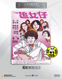 Chasing Girls (1981) (Region Free DVD) (English Subtitled) (Legendary Collection)