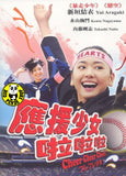 Cheer Cheer Cheer (2009) (Region 3 DVD) (English Subtitled) Japanese movie