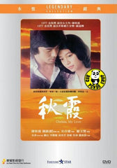 Chelsia My Love (1976) (Region Free DVD) (English Subtitled) (Legendary Collection)