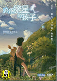 Children Who Chase Lost Voices From Deep Below 追逐繁星的孩子 (2011) (Region 3 DVD) (English Subtitled) Japanese movie a.k.a. Hoshi o ou kodomo (1 Disc)