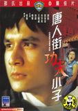 Chinatown Kid (1977) (Region 3 DVD) (English Subtitled) (Shaw Brothers)