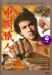 Chinese Iron Man (1973) (Region Free DVD) (English Subtitled)