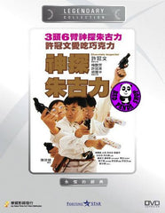 Chocolate Inspector 神探朱古力 (1986) (Region Free DVD) (English Subtitled) (Legendary Collection)