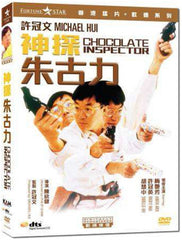 Chocolate Inspector 神探朱古力 (1986) (Region 3 DVD) (English Subtitled) Digitally Remastered