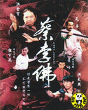 Choy Lee Fut (2011) (Region 3 DVD) (English Subtitled)