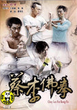 Choy Lee Fut Kung Fu 蔡李彿拳 (2011) (Region 3 DVD) (English Subtitled)