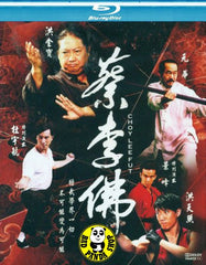 Choy Lee Fut Blu-ray (2011) (Region A) (English Subtitled)