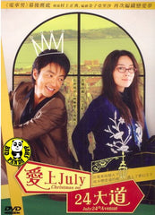 Christmas On July 24th Avenue (2006) (Region 3 DVD) (English Subtitled) Japanese movie
