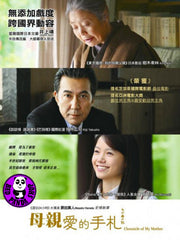 Chronicle of My Mother (2012) (Region 3 DVD) (English Subtitled) Japanese movie a.k.a Waga haha no ki